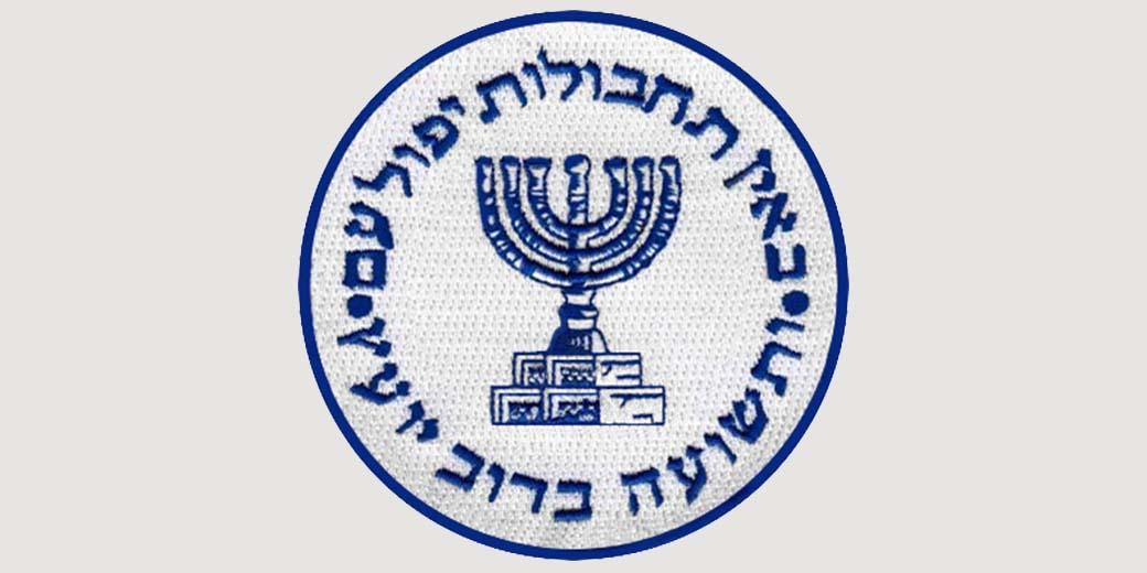 Mossad_Wikimedia_Commons