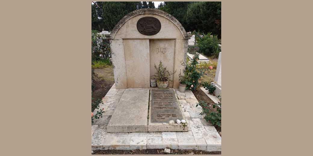 Grave_Hilel_Kook_Wiki