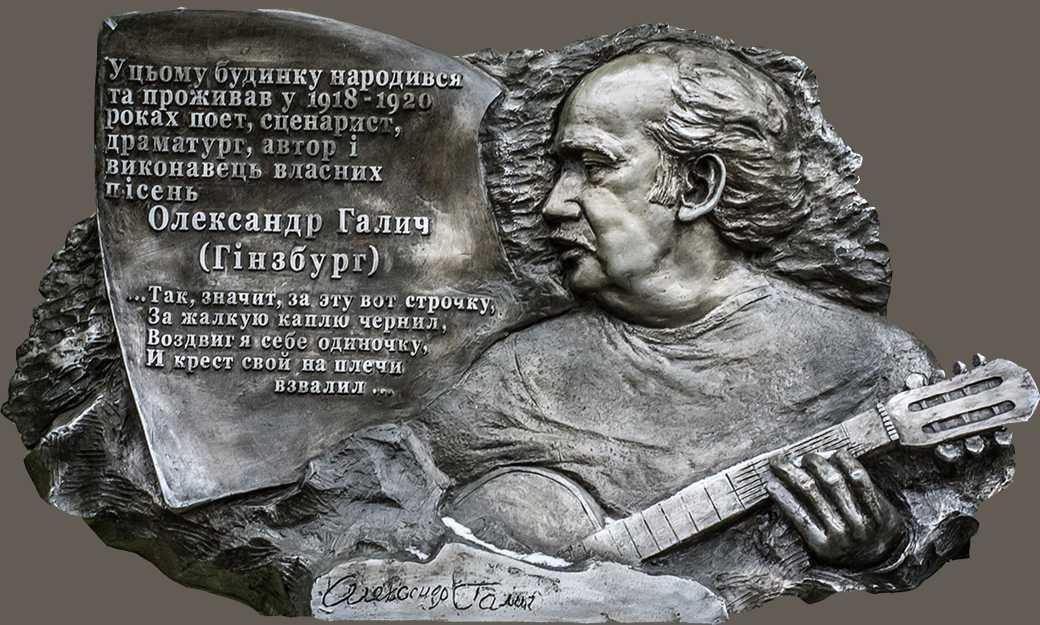 Galich_Memorial2_Wiki