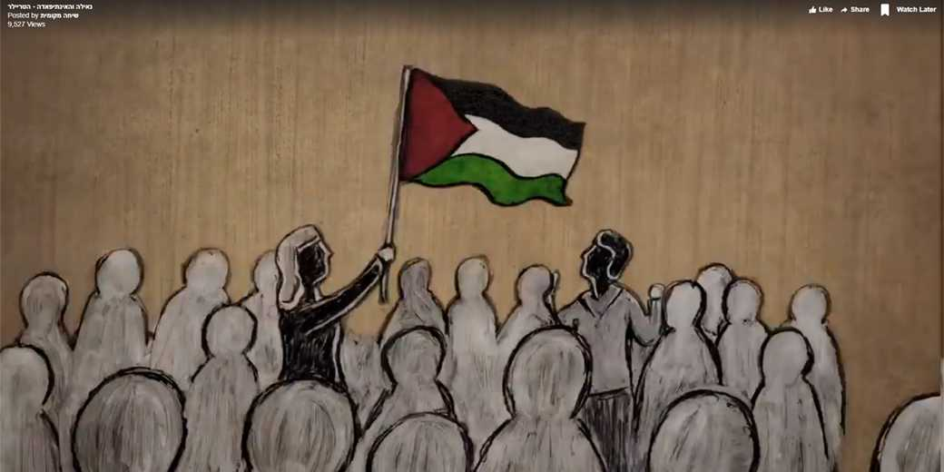 Naila_and_Intifada_screenshot