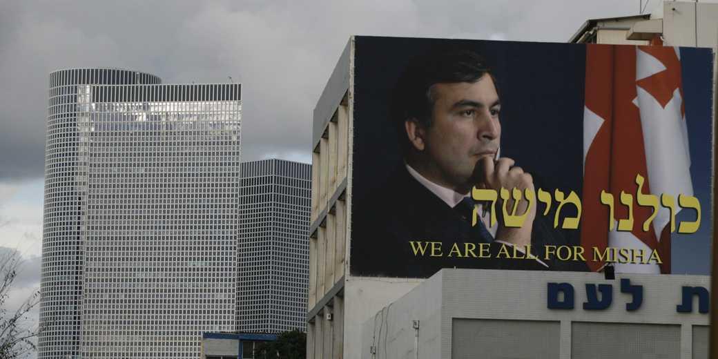Плакаты в поддержку Саакашвили в Тель-Авиве, 2006 г. Фото: Томер Аппельбаум