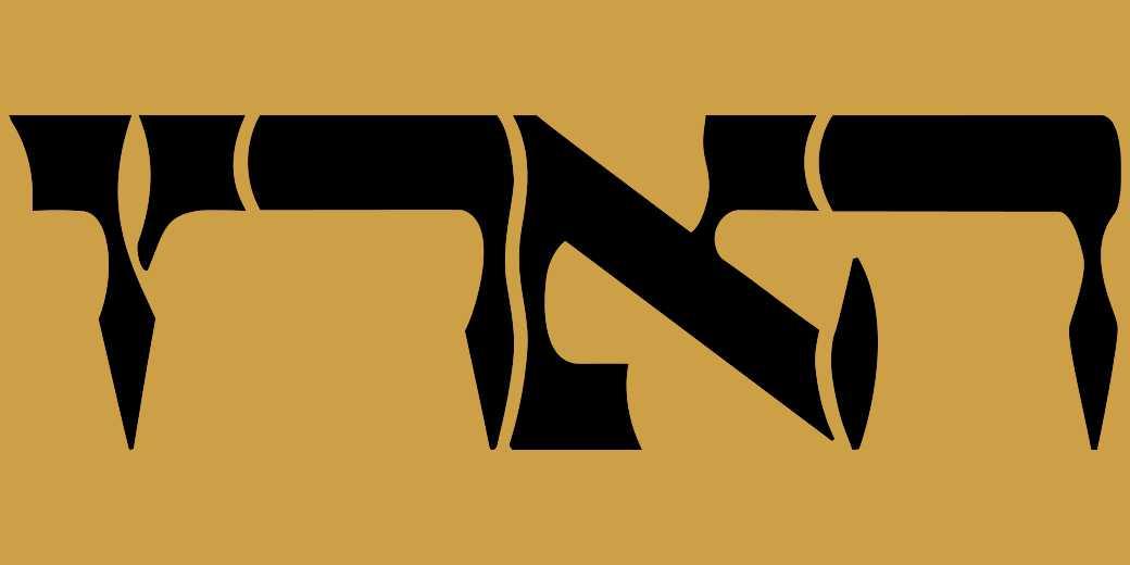 Haaretz_Logo1