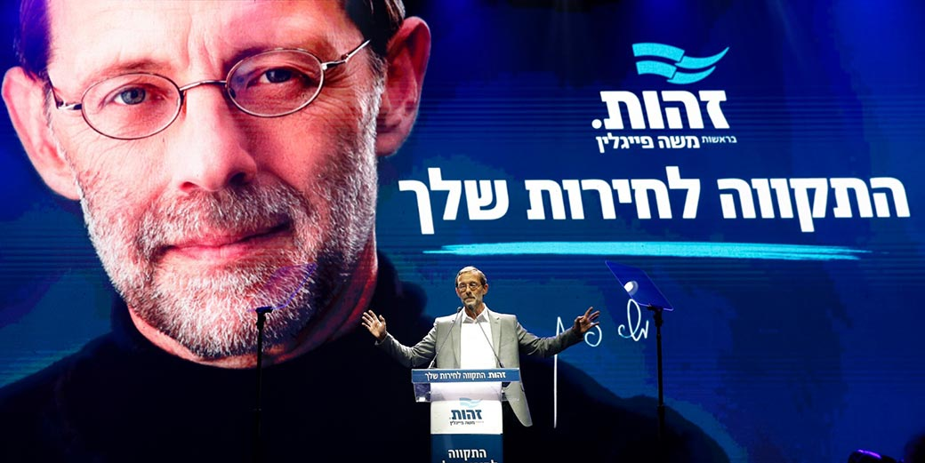 Moshe_Feiglin_meged-gozani