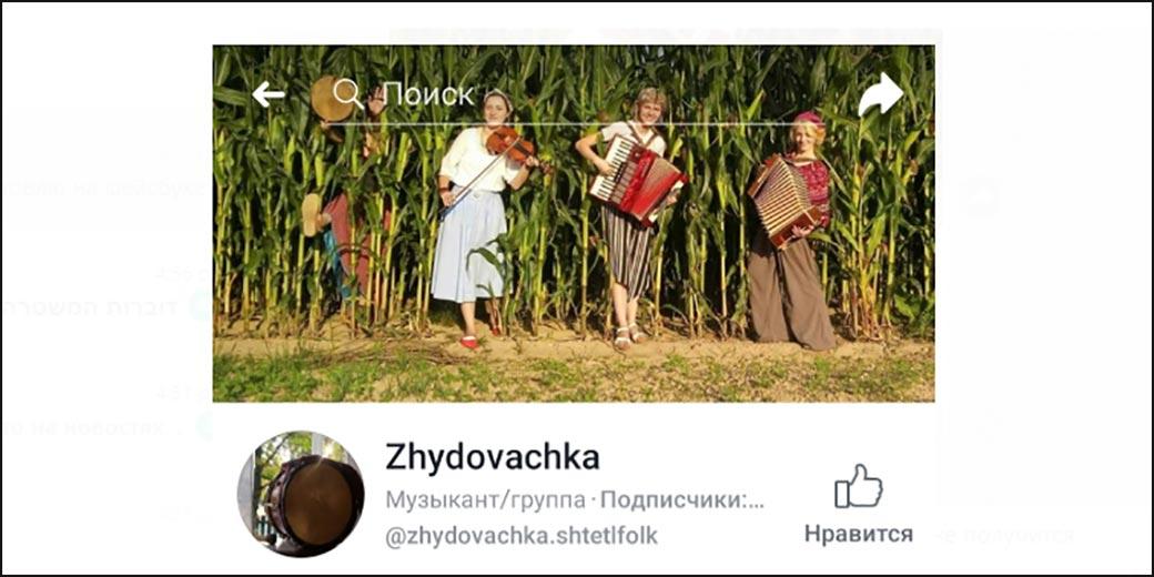 Zhydovachka2