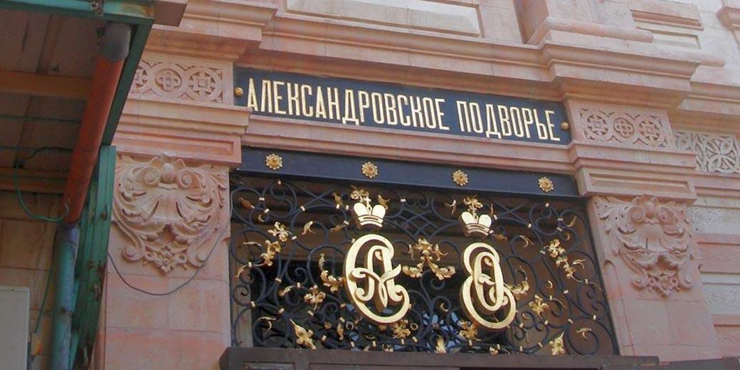 Aleksandrovskoe_podvorje