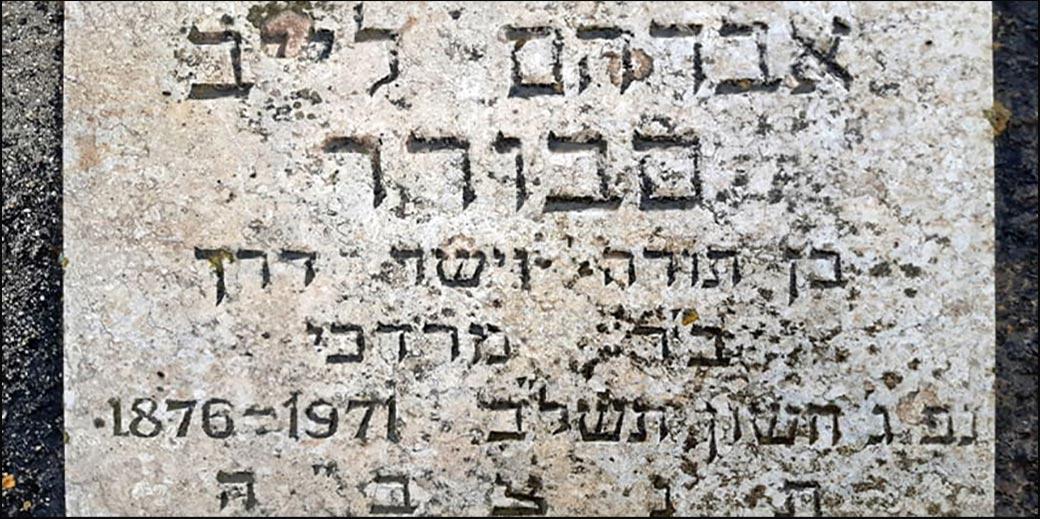 Avraham_Leib_Gidi_Porat