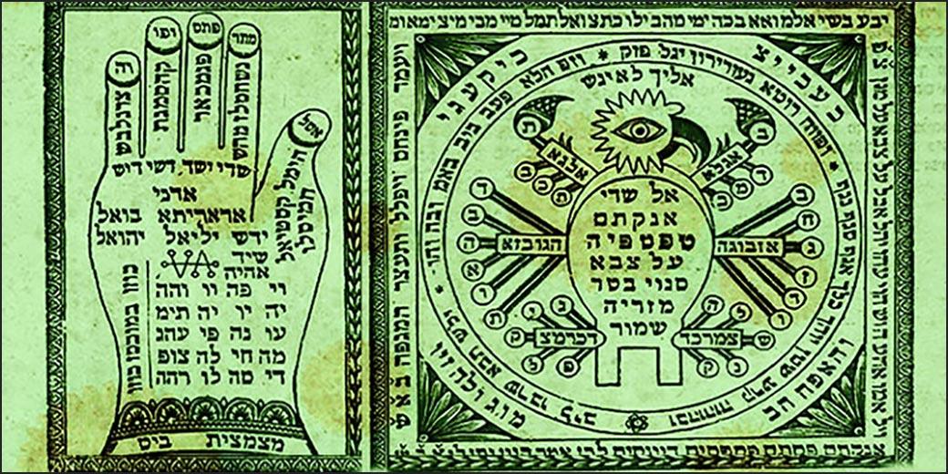 Isaac Luria Amulet NatLibIsr