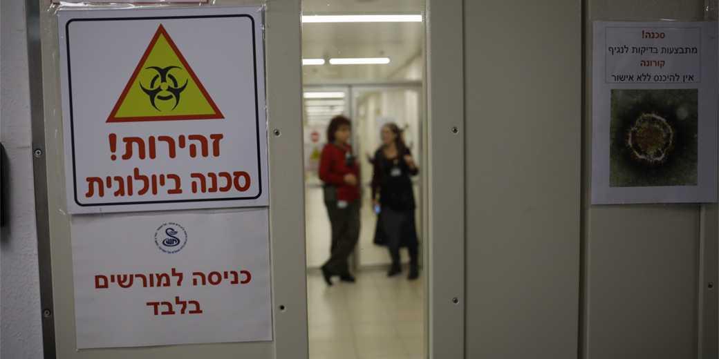 558349_Corona_Israel_Hospital_Test_Tomer_Appelbaum