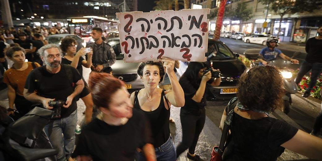 521496_Violence_Against_Women_Demo_Tel_Aviv_Tomer_Appelbaum