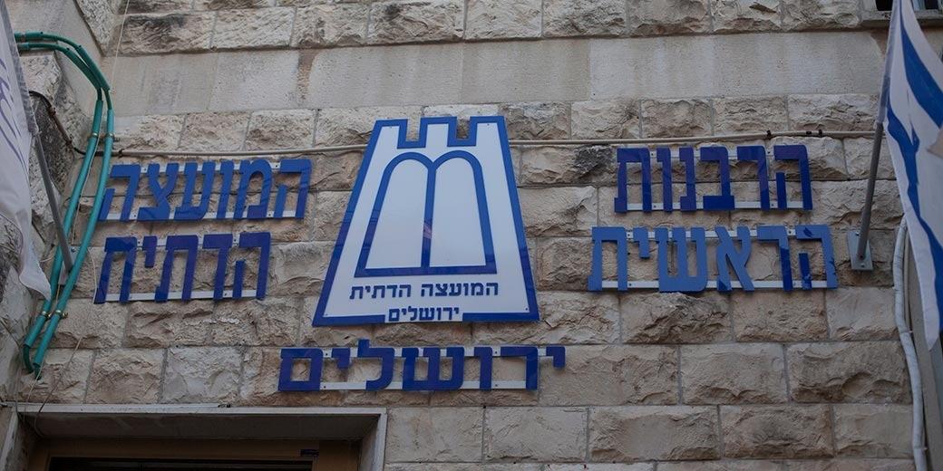 Ravvinat-Lior-Mizrahi