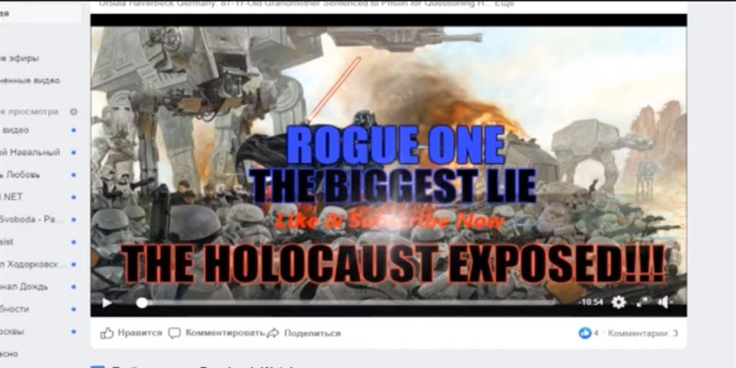 Lie-Holocaust