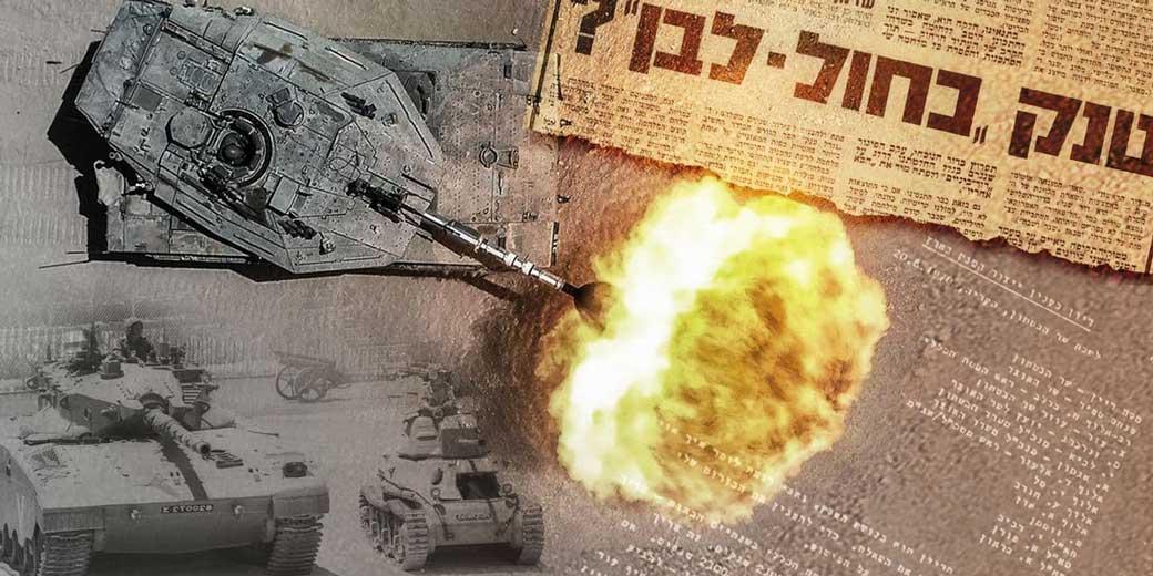 press_tzahal_army