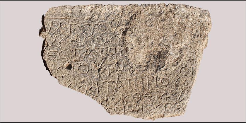 arccheology_Tzachi Lang Israel Antiquities Authority