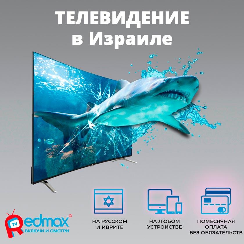 Телевидение в Израиле от Редмакс ТВ