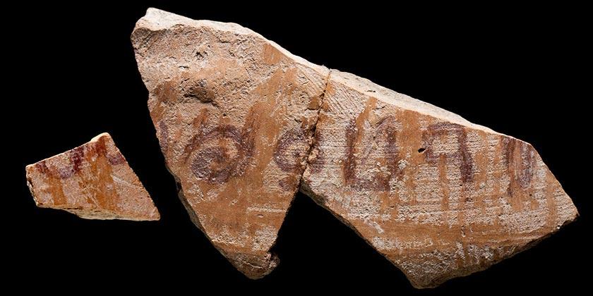 Фото: Dafna Gazit, Israel Antiquities Authority